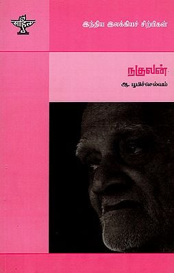 Nakulan- A Monograph in Tamil