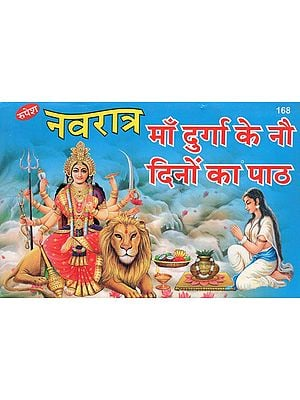 नवरात्र माँ दुर्गा के नौ दिनों का पाठ - Nine Days Prayers of Navratri Maa Durga