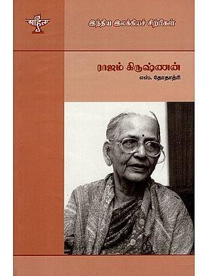 Rajam Krishnan- A Monograph in Tamil