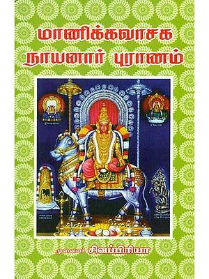 Maanicka Vaasaga Nayanaar Puraanam (Tamil)