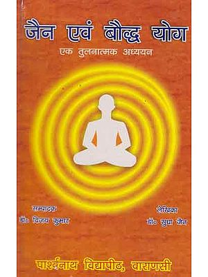 जैन एवं बौद्ध योग - Jain and Buddh Yoga (An Old and Rare Book)