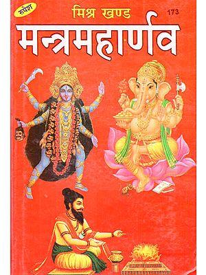 मन्त्रमहार्णव (मिश्रखण्ड) - Mantra Maharnava (Mishrakhand)