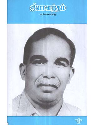 Jeevanandam- Biography in Tamil