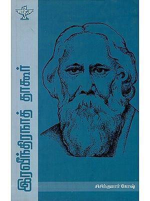 Rabindranath Tagore- A Monograph in Tamil