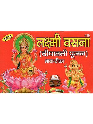 लक्ष्मी वसना (दीपावली पूजन) - Lakshmi Vasana (Deepawali Pujan)
