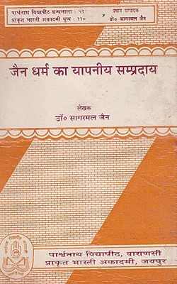 जैन धर्म का यापनीय सम्प्रदाय - Religious Sect of Jain Dharma (An Old and Rare Book)