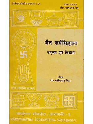 जैन कर्मसिद्धान्त उद्भव एवं विकास - Evolution and Development of Jain Karma Siddhanta (An Old and Rare Book)