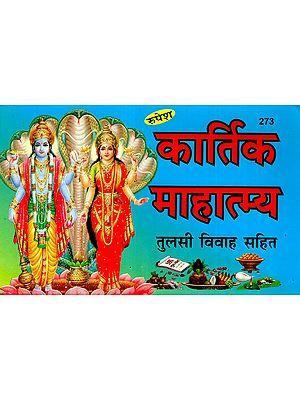 कार्तिक माहात्म्य- तुलसी विवाह सहित – Kartik Mahatmaya- With Tulsi Vivah