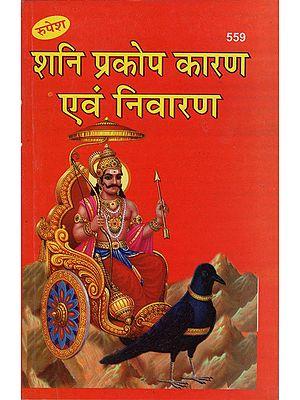शनि प्रकोप कारण एवं निवारण - Reason and Prevention from Shani Prakop