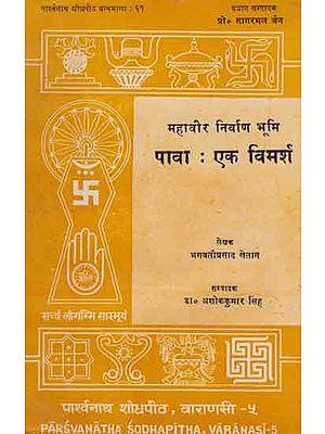 महावीरनिर्वाणभूमिपावा :एकविमर्श - Pava- A Discussion (Mahavir Nirvana Bhumi)