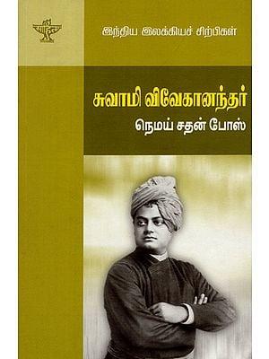 Swami Vivekananda- A Monograph in Tamil