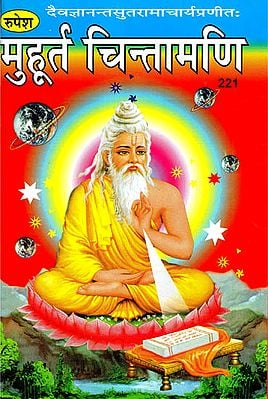 मुहूर्त चिन्तामणि - Muhurt Chintamani
