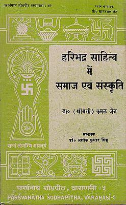 हरिभद्र साहित्य में समाज एवं संस्कृति - Society and Culture in Haribhadra Literature