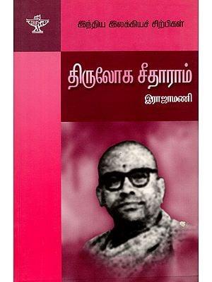 Thiruloga Seetharam- A Monograph in Tamil