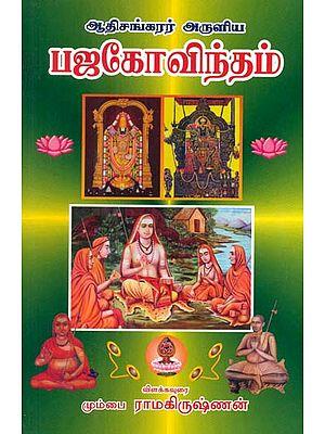 Bhaja Govindam (Tamil)