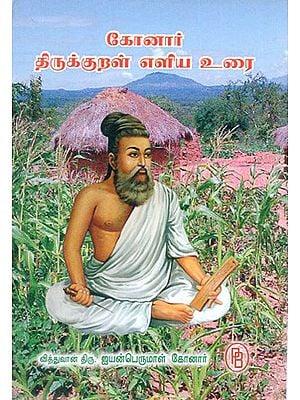 Konar's Simplified Thirukkural (Tamil)