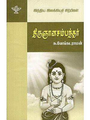 Thirugnana Sambanthar- A Monograph in Tamil