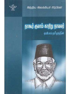 Nagore Gulam Kadhiru Navalar- A Monograph in Tamil