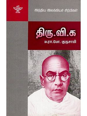 Thiru. Vi. Ka- A Monograph in Tamil