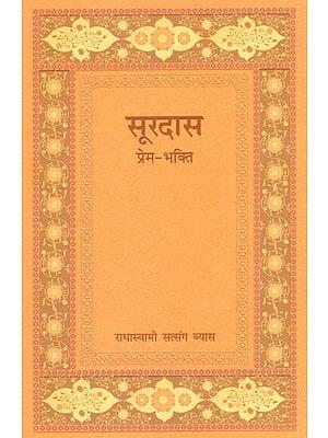 सूरदास प्रेम-भक्ति - Surdas Prem- Bhakti