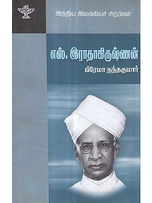 S. Radhakrishnan- A Monograph in Tamil
