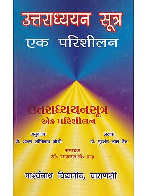 उत्तराध्ययनसू-त्रएकपरिशीलन - Uttaradhyayan Sutra- Ek Parisheelan