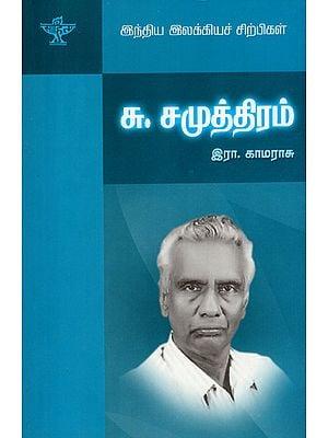 Su. Samuthiram- A Monograph in Tamil