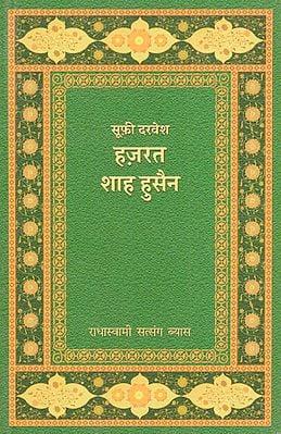 सूफ़ी दरवेश हज़रत शाह हुसैन - Sufi Darvesh Hazrat Shah Hussain