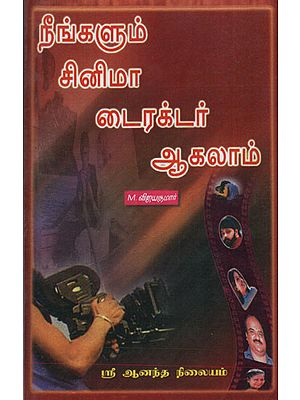You Also Can Become A Film Director (Tamil)