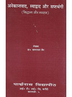 अनेकान्तवाद,स्याद्वादऔरसप्तभंगी (सिद्धान्तऔरव्यवहार) - Anekantvaad, Syadvaad and Saptabhangi - Theory and Behaviour