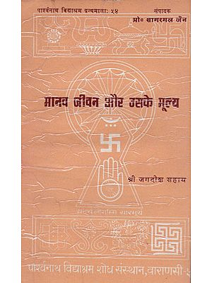 मानव जीवन और उसके मूल्य - Human Life and It's Values (An Old and Rare Book)