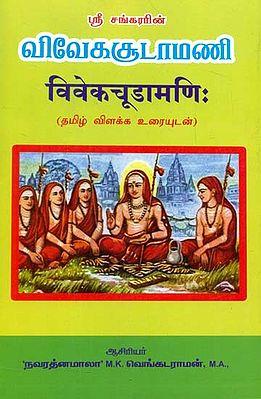 विवेकचूडामणि: - Viveka Chudamani (Tamil)