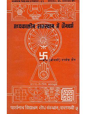 मध्यकालीनराजस्थानमेंजैनधर्म - Jain Dharma in Medieval Rajasthan
