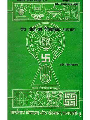 जैन तीर्थों का  ऐतिहासिक अध्ययन - Historical Study of Jain Pilgrimage