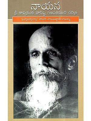 Nayana- Sree Kavyakanta Ganapati Muni Charitra (Telugu)