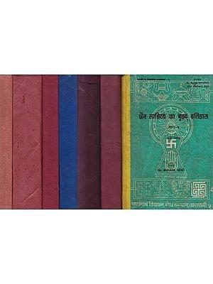 जैन साहित्य का बृहद् इतिहास - History of Jain Literature (An Old and Rare Book in 7 Volumes)