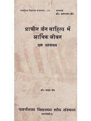 प्राचीनजैनसाहित्यमेंआर्थिकजीवन(एकअध्ययन) - Study of Economic Life in Ancient Jain Literature (An Old and Rare Book)