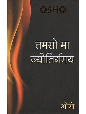तमसो मा ज्योतिर्गमय - Tamso Maa Jyotirgamaya