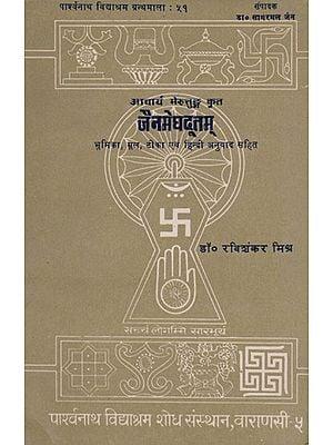 जैनमेघदूतम् - Jain Meghadutam (An Old and Rare Book)