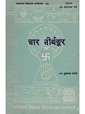 चार तीर्थङ्कर - Four Tirthankara
