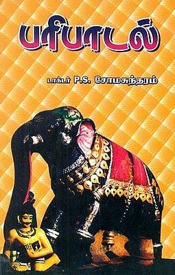 Paripaadal (Tamil)