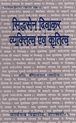 सिद्धसेन दिवाकर व्यक्तित्व एवं  कृतित्व - Personality and Gratitude of Siddhasen Diwakar
