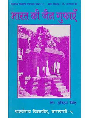 भारत की जैन गुफएँ - Jain Caves of India