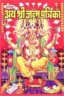 अथ श्री जन्म पत्रिका - Atha Shree Janam Patrika