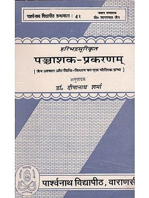 पञ्चाशक -प्रकरणम् (जैन आचार और विधि - विधिान का एक मौलिक ग्रन्थ) - Pashchashak Prakarnam - An Original Granth on Jain Ethics and Legislation (An Old and Rare Book)