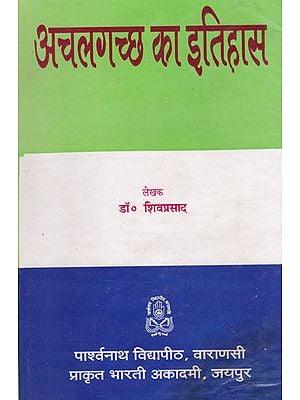 अचलगच्छकाइतिहास - History of Achalgacchha (An Old and Rare Book)