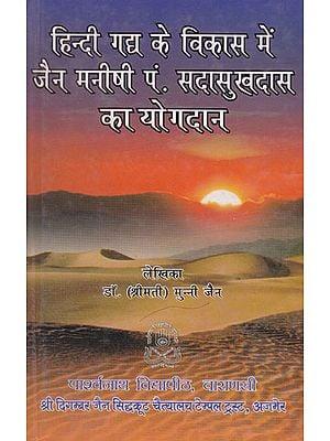 हिन्दीगद्यकेविकासमेंजैनमनीषीपं.सदासुखदासकायोगदान - Contribution of Jain Munshi pt Sadasukh Das in The Development of Hindi Prose