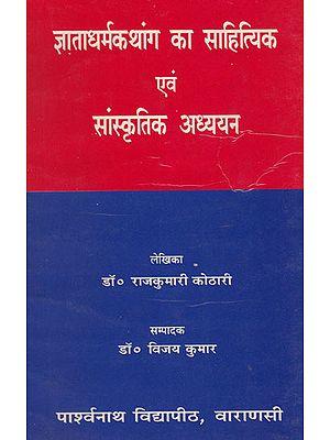 ज्ञाताधर्मकथांग का साहित्यिक एवं सांस्कृतिक अध्ययन - Literary and Cultural Study of Gyata Dharma Kathanga (An Old and Rare Book)