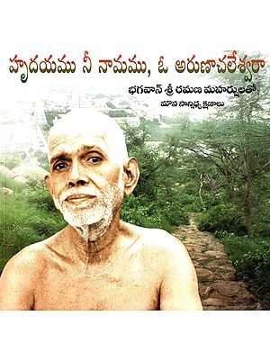 Hrudayame Nee Naamamu, Oh Arunachaleswara (Telugu)
