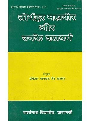 तीर्थंकर महावीर और उनके दशधर्म - Teerthankar Mahavir and His Ten Dharmas